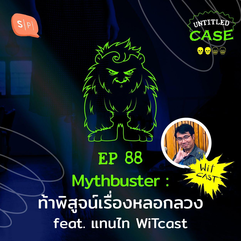 Mythbuster ท้าพิสูจน์เรื่องหลอกลวง feat. แทนไท WiTcast | Untitled Case EP88