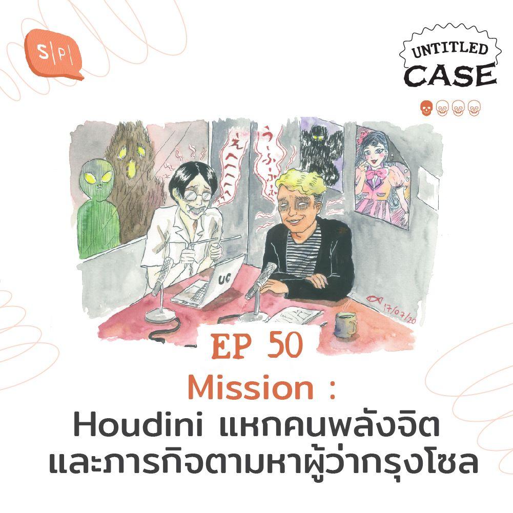 EP50 Mission: Houdini แหกคนพลังจิต และภารกิจตามหาผู้ว่ากรุงโซล