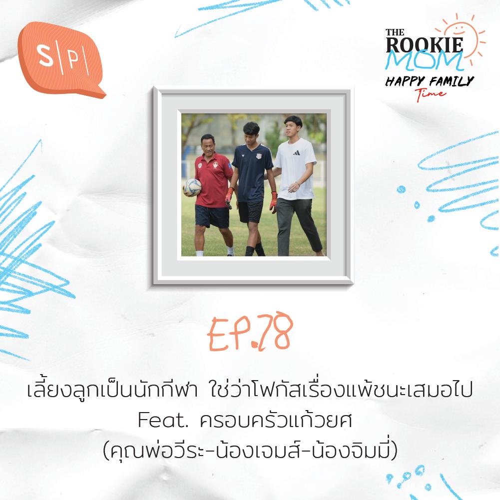 เลี้ยงลูกเป็นนักกีฬา ใช่ว่าโฟกัสเรื่องแพ้ชนะเสมอไป Feat. ครอบครัวแก้วยศ | The Rookie Mom EP78