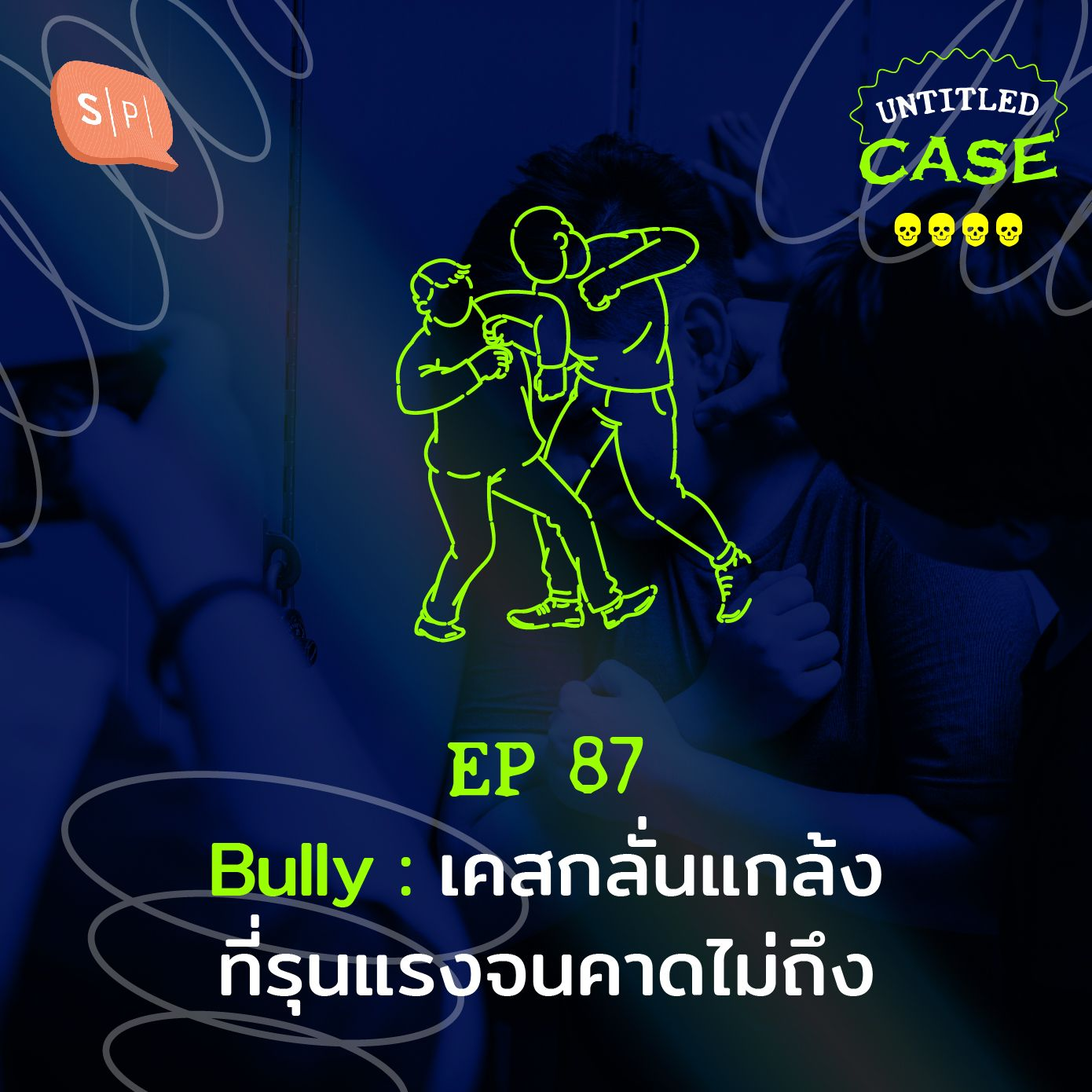 Bully เคสกลั่นแกล้ง ที่รุนแรงจนคาดไม่ถึง | Untitled Case EP87