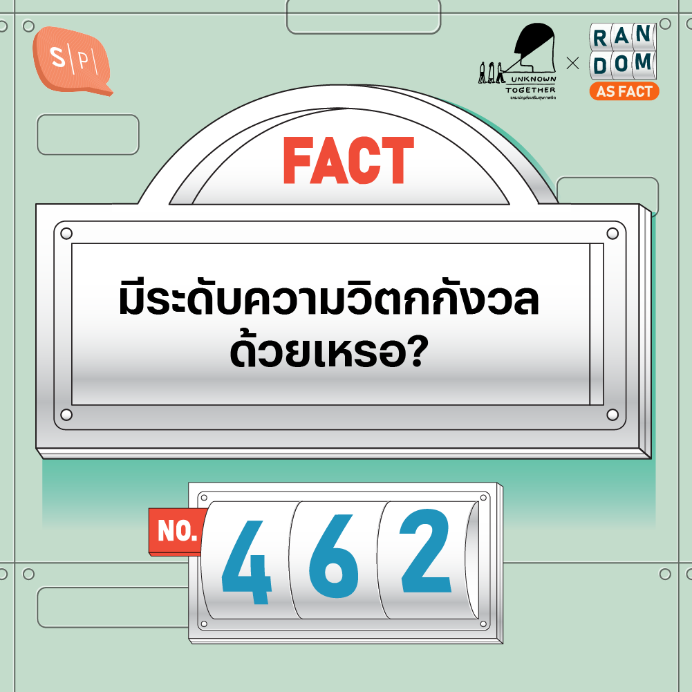 มีระดับความวิตกกังวลด้วยเหรอ? | Random as Fact EP462