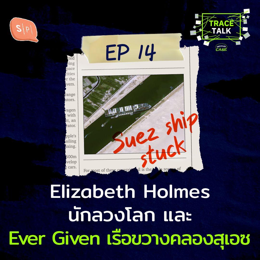Elizabeth Holmes นักลวงโลก และ Ever Given เรือขวางคลองสุเอซ | Trace Talk EP14