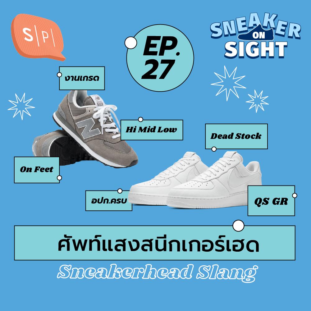 ศัพท์แสงสนีกเกอร์เฮด | Sneaker On Sight EP27