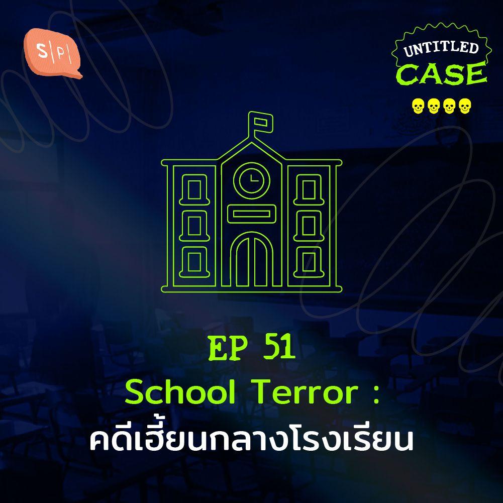 EP51 School Terror : คดีเฮี้ยนกลางโรงเรียน