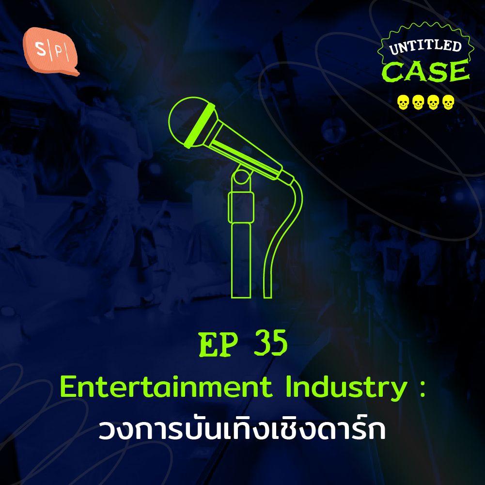 UC35 Entertainment Industry: วงการบันเทิงเชิงดาร์ก
