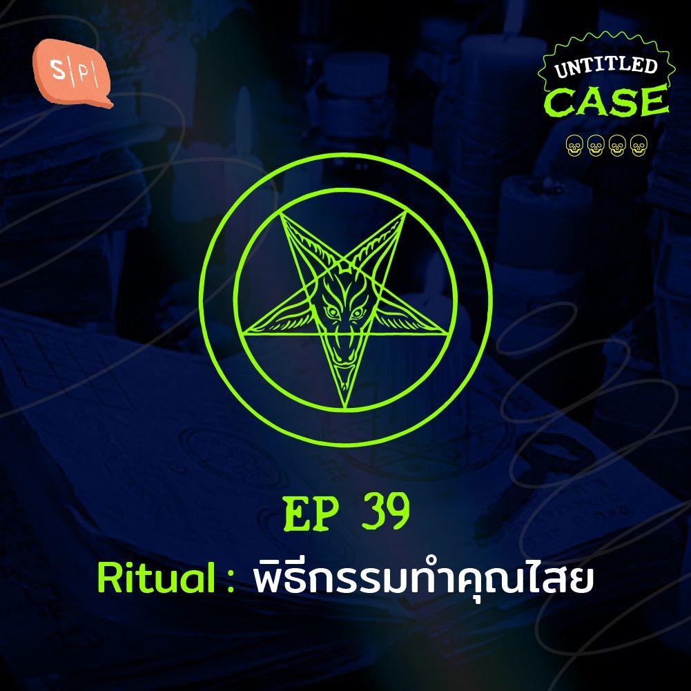 EP.39 Ritual: พิธีกรรมทำคุณไสย