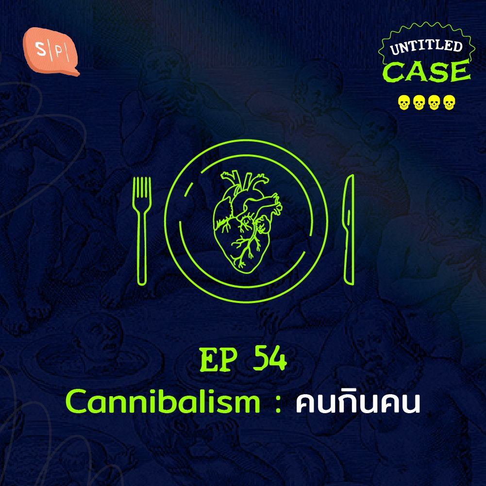 EP54 Cannibalism: คนกินคน