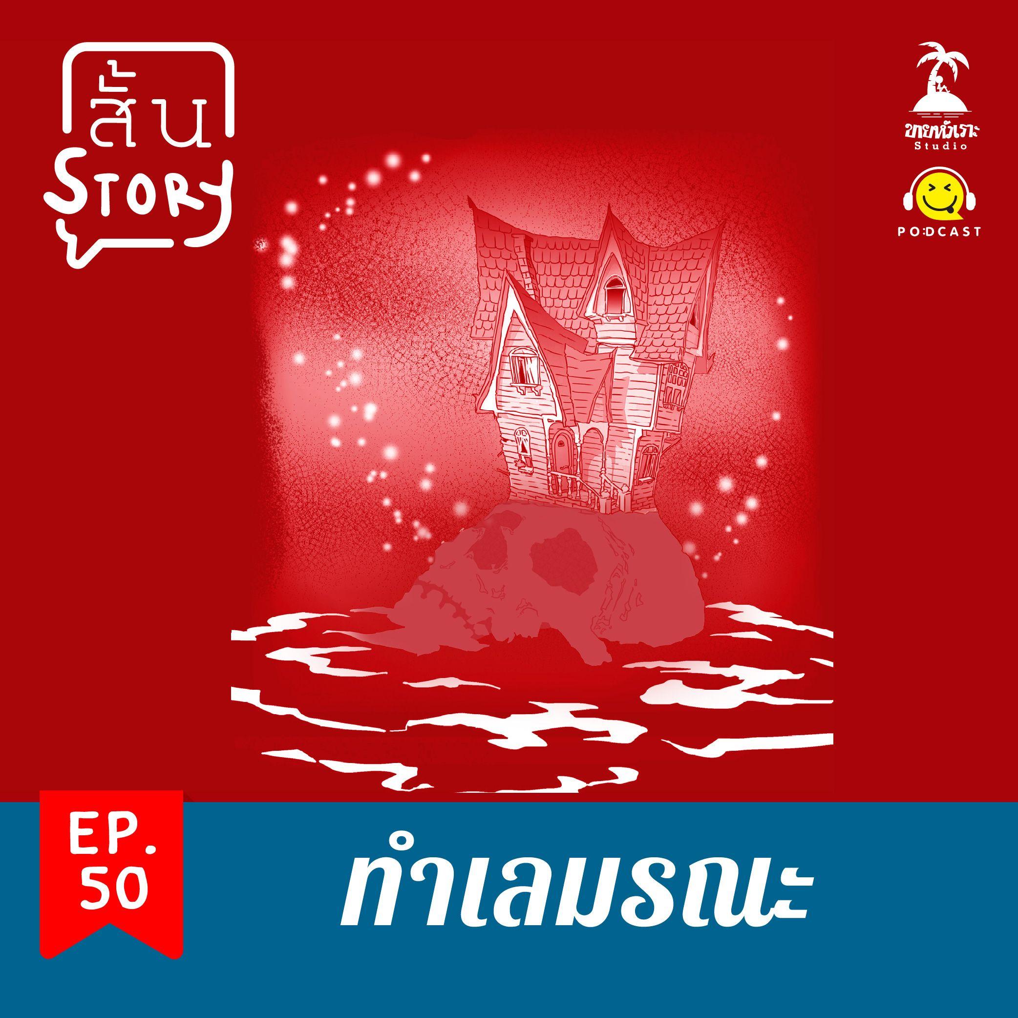 STR EP.50 เรื่องสั้นขายหัวเราะ : ทำเลมรณะ