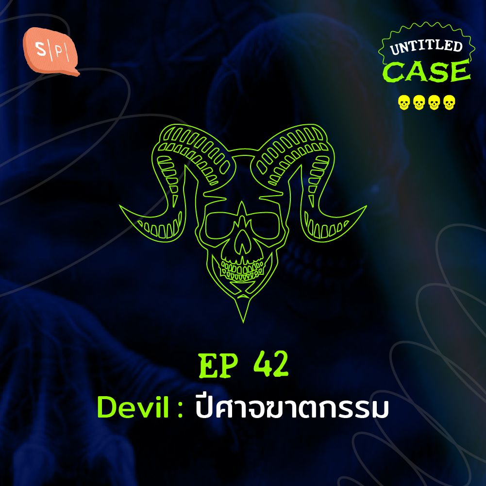 EP42 Devil: ปีศาจฆาตกรรม