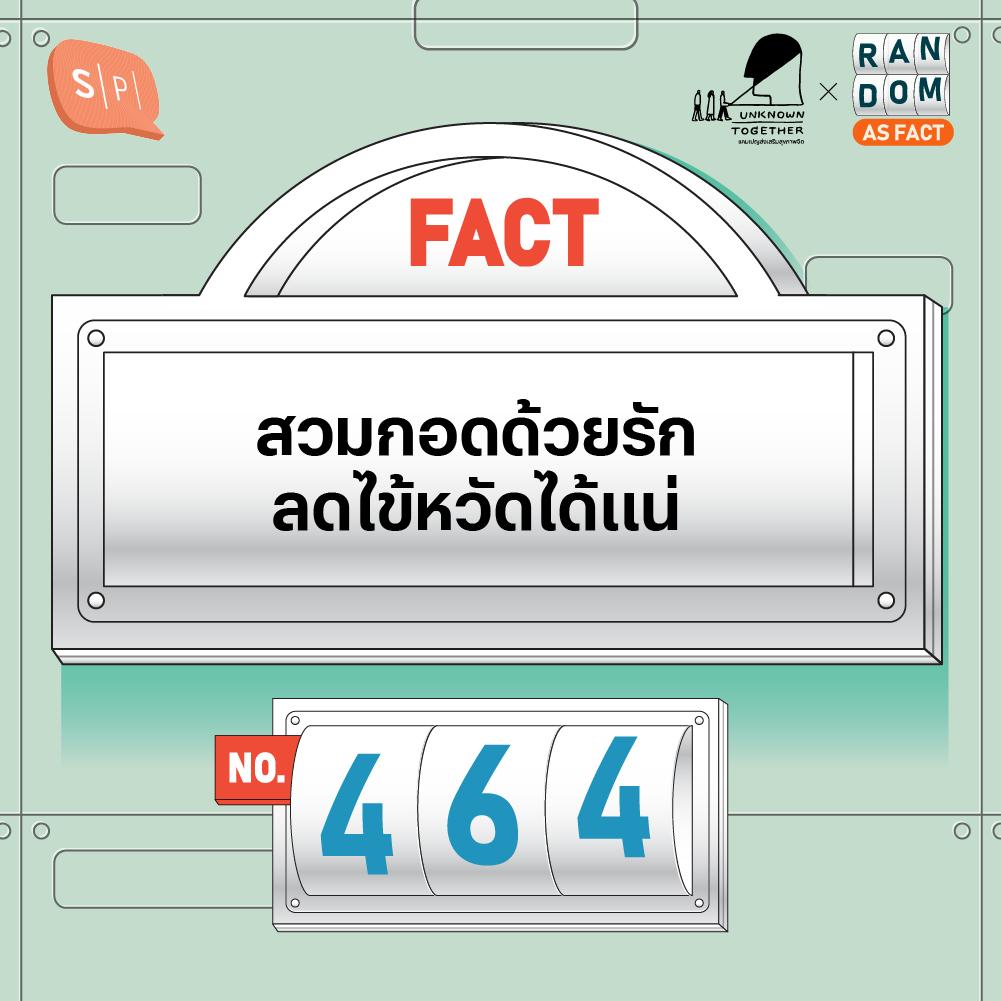 สวมกอดด้วยรัก ลดไข้หวัดได้แน่ | Random as Fact EP464