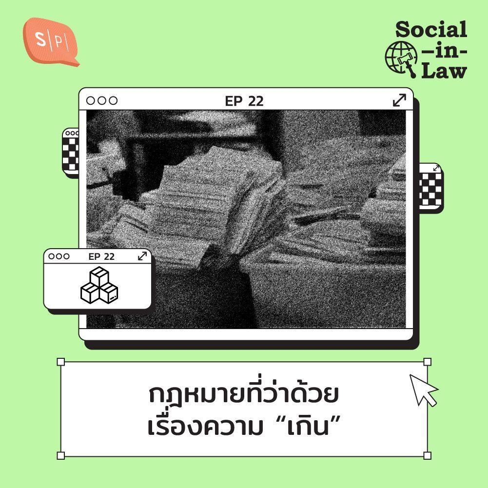 """SIL22 กฎหมายที่ว่าด้วยเรื่องความ """"เกิน"""" ของราคาสินค้าและเสียงรบกวน"""
