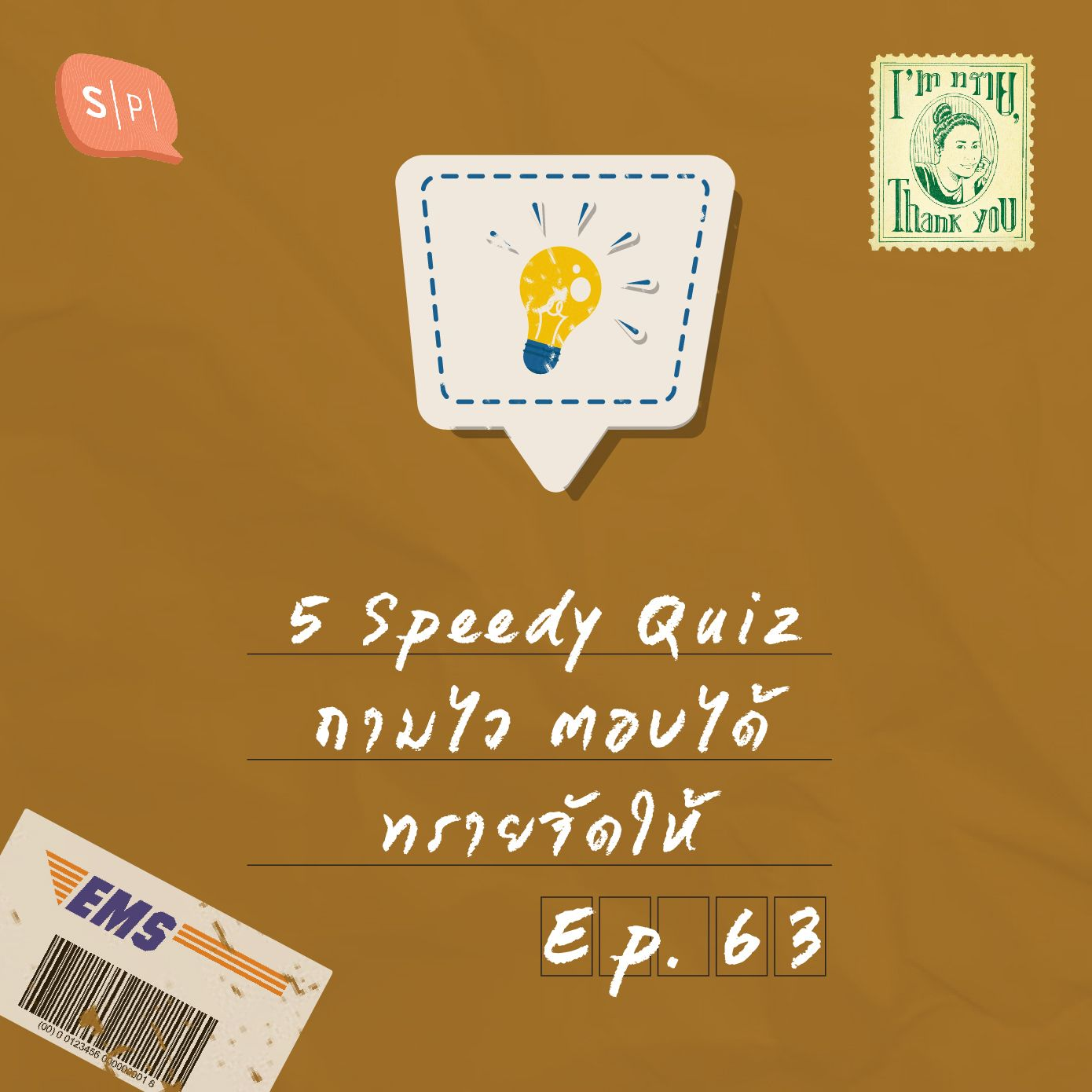 5 Speedy Quiz ถามไว ตอบได้ ทรายจัดให้ | I'm ทราย, Thank You EP63