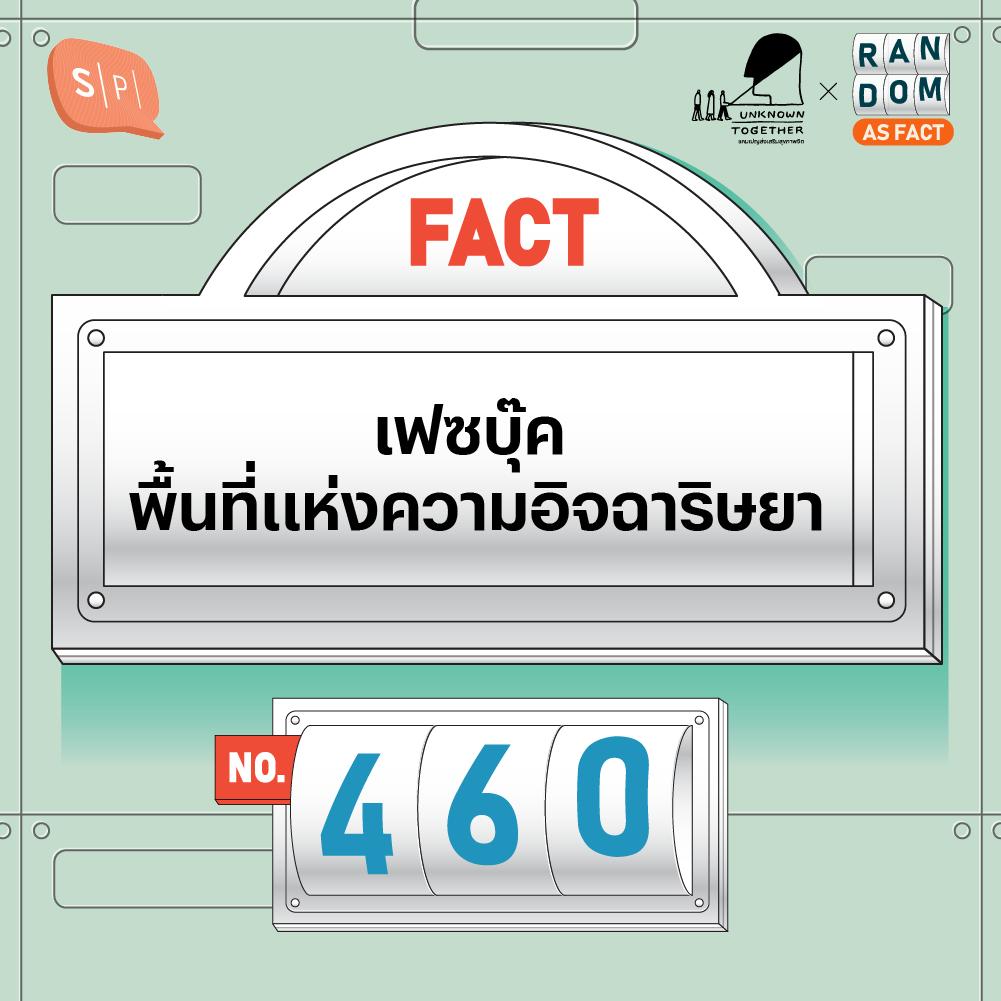 เฟซบุ๊ค พื้นที่แห่งความอิจฉาริษยา | Random as Fact EP460