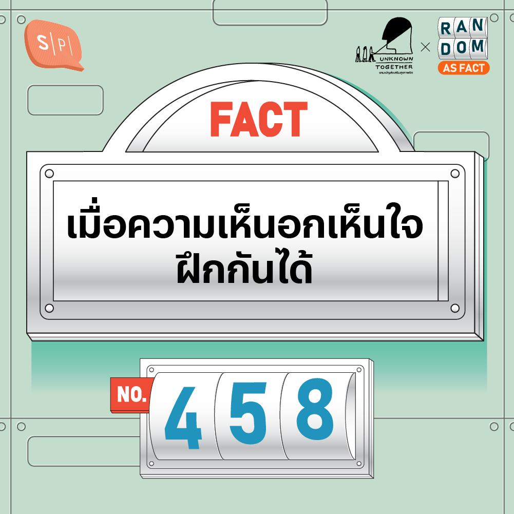 เมื่อความเห็นอกเห็นใจฝึกกันได้ | Random as Fact EP458