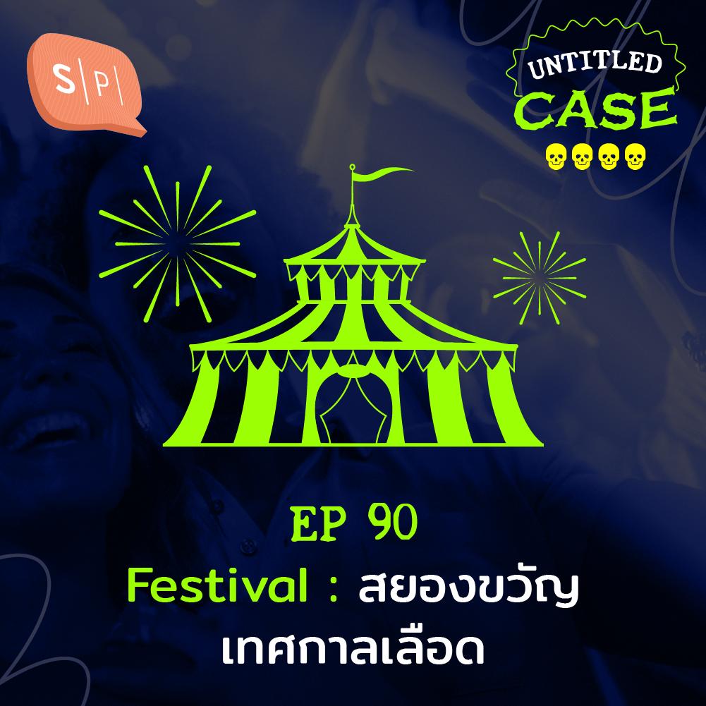 Festival สยองขวัญเทศกาลเลือด | Untitled Case EP90