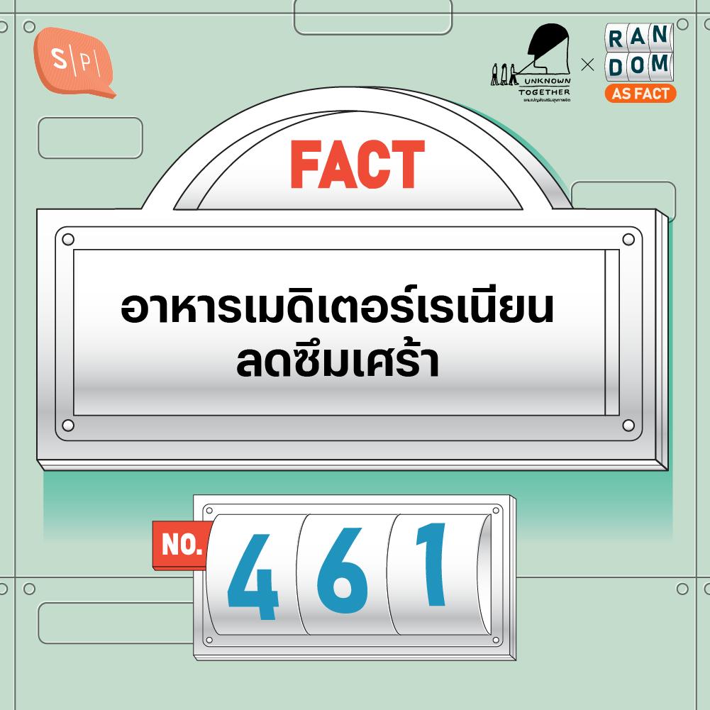 อาหารเมดิเตอร์เรเนียน ลดซึมเศร้า | Random as Fact EP461