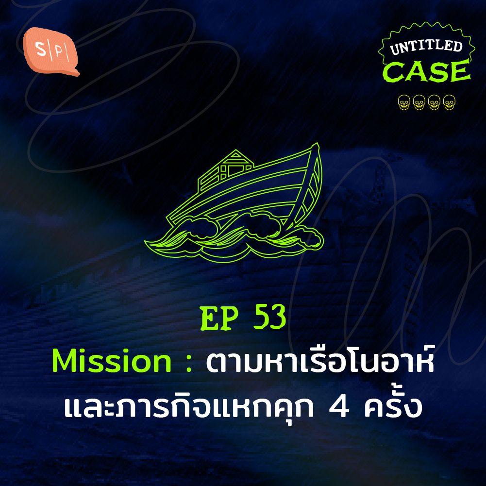 EP53 Mission: ตามหาเรือโนอาห์ และภารกิจแหกคุก 4 ครั้ง