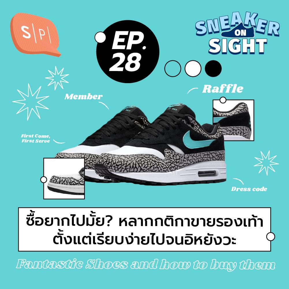 ซื้อยากไปมั้ย? หลากกติกาขายรองเท้าตั้งแต่เรียบง่ายไปจนอิหยังวะ | Sneaker On Sight EP28