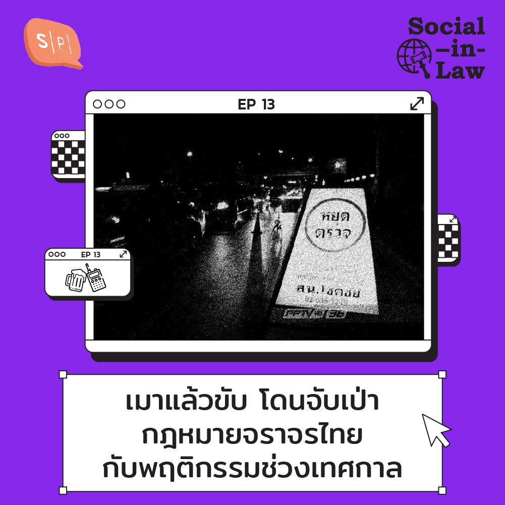 SIL13 เมาแล้วขับ โดนจับเป่า กฎหมายจราจรไทยกับพฤติกรรมช่วงเทศกาล