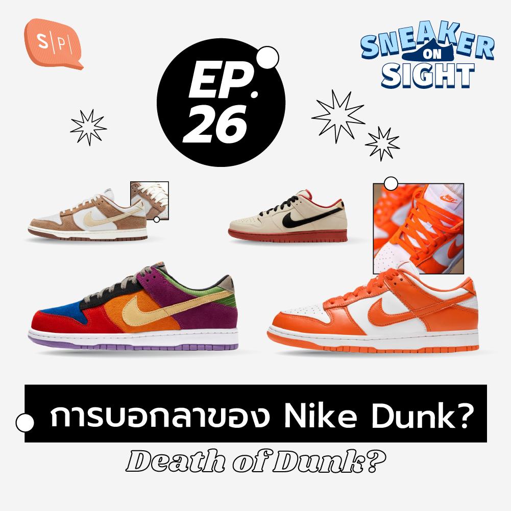การบอกลาของ Nike Dunk? | Sneaker On Sight EP26