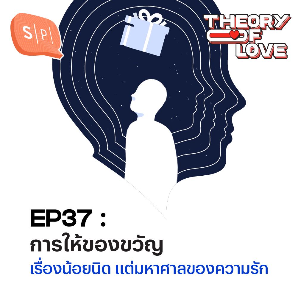 การให้ของขวัญ เรื่องน้อยนิด แต่มหาศาลของความรัก | Theory of Love EP37