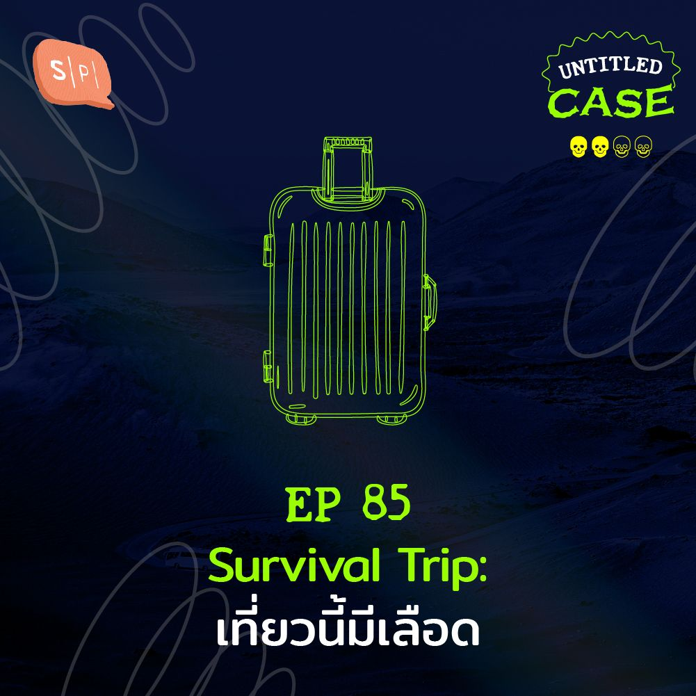 Survival Trip เที่ยวนี้มีเลือด | Untitled Case EP85