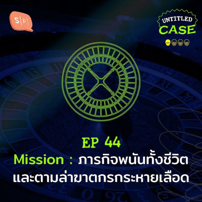 EP44 Mission: ภารกิจพนันทั้งชีวิตและตามล่าฆาตกรกระหายเลือด