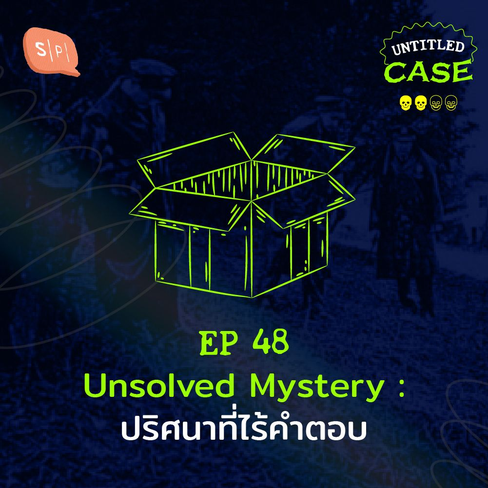 EP48 Unsolved Mystery: ปริศนาที่ไร้คำตอบ