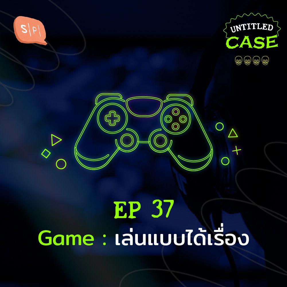 UC37 Game: เล่นแบบได้เรื่อง