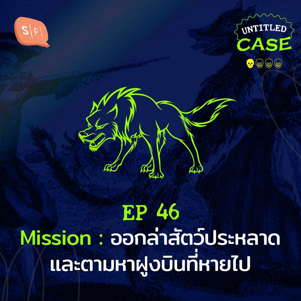 EP46 Mission: ออกล่าสัตว์ประหลาดและตามหาฝูงบินที่หายไป