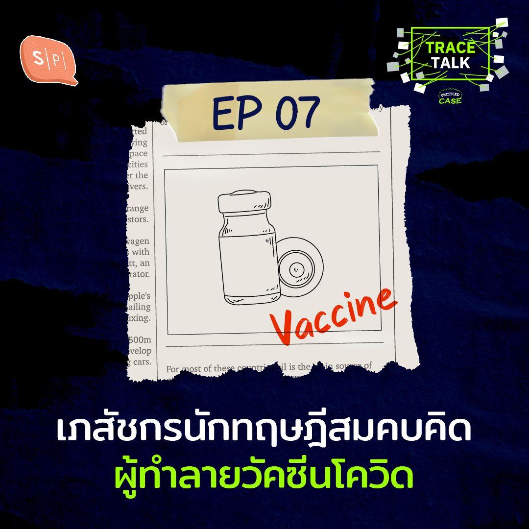 เภสัชกรนักทฤษฎีสมคบคิด ผู้ทำลายวัคซีนโควิด | Trace Talk EP07