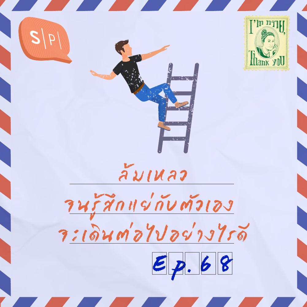 ล้มเหลวจนรู้สึกแย่กับตัวเอง จะเดินต่อไปอย่างไรดี | EP68