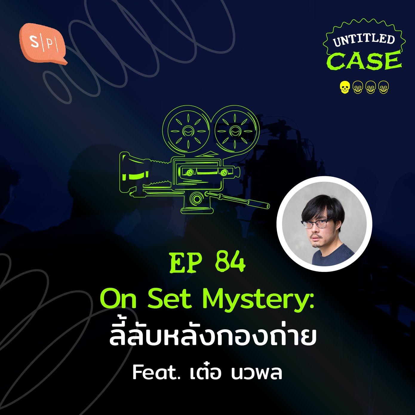 On Set Mystery: ลี้ลับหลังกองถ่าย Feat. เต๋อ นวพล | Untitled Case EP84