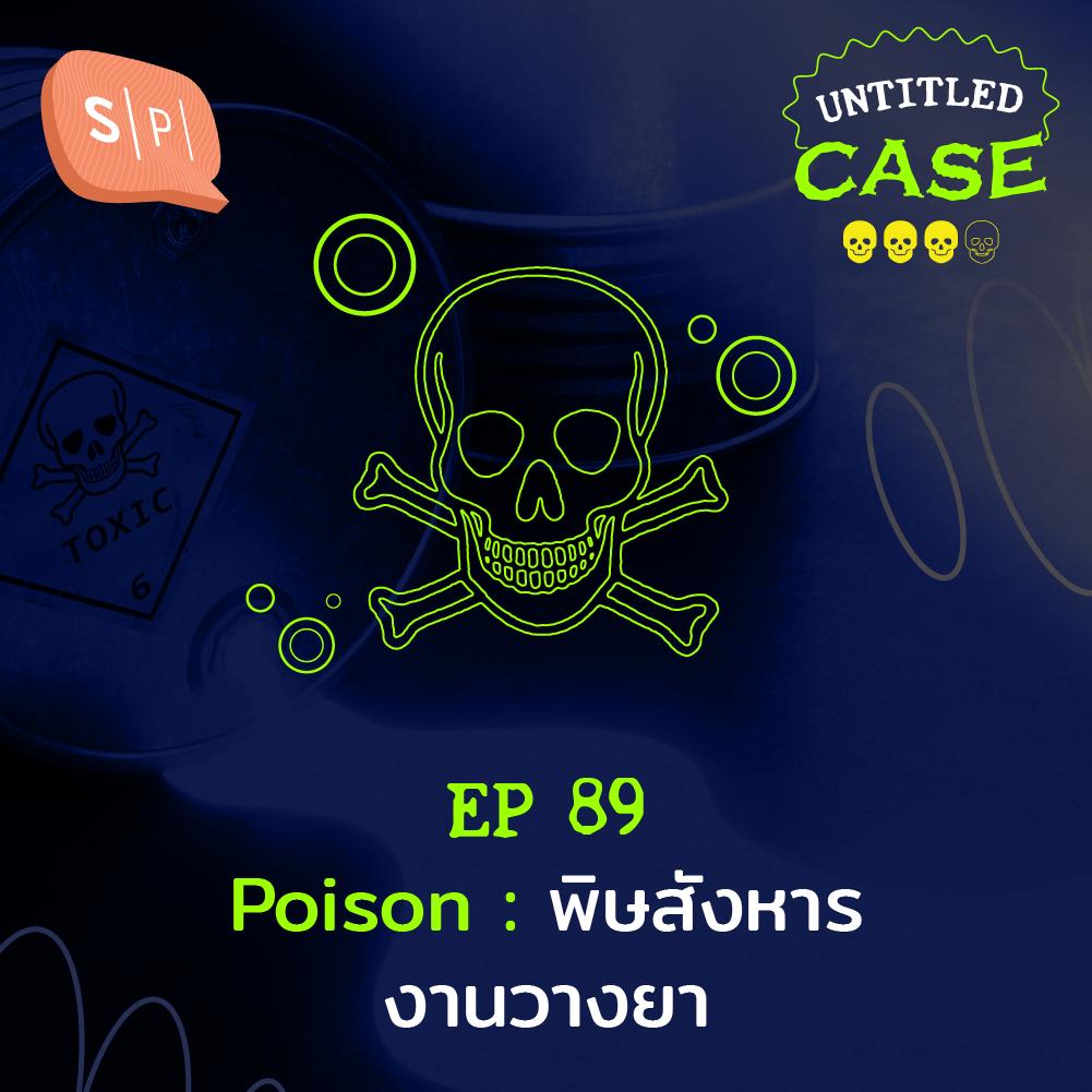 Poison พิษสังหาร งานวางยา | Untitled Case EP89