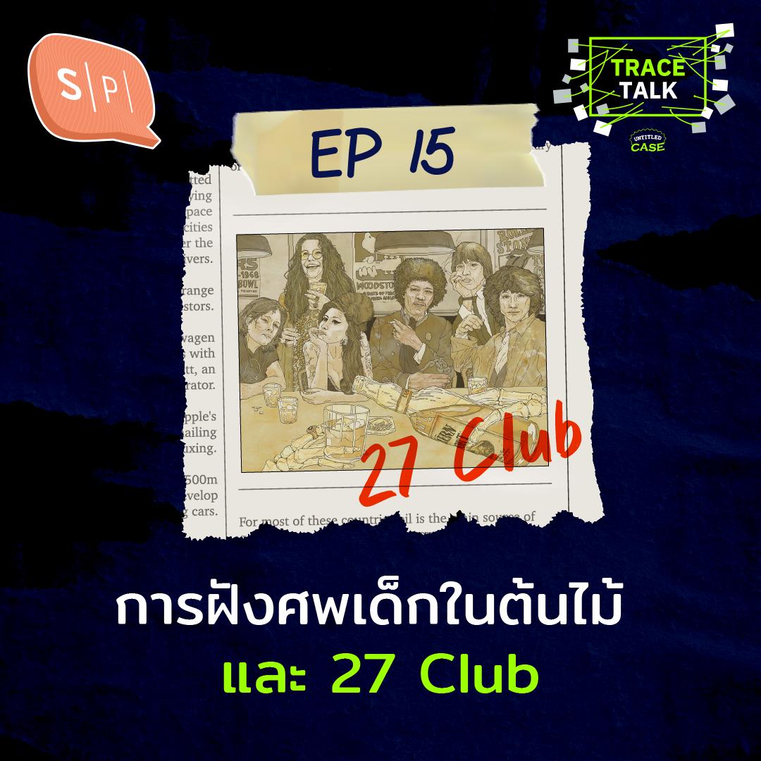 การฝังศพเด็กในต้นไม้ และ 27 Club | Trace Talk EP15