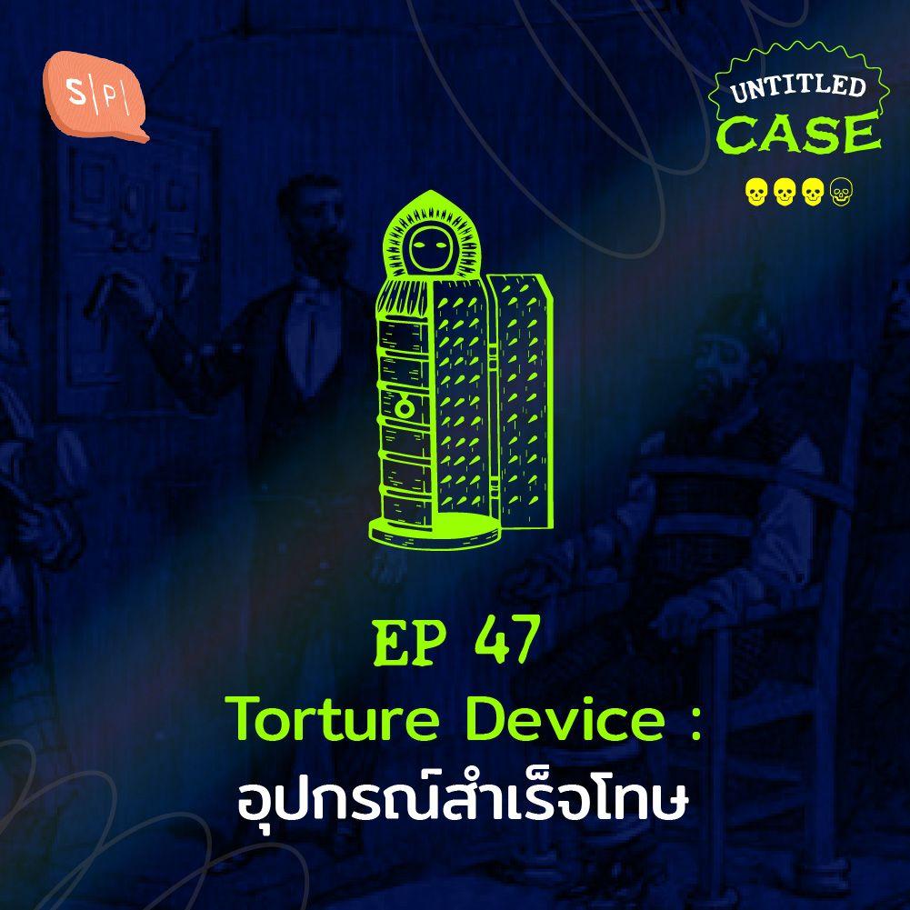 EP47 Torture Device: อุปกรณ์สำเร็จโทษ