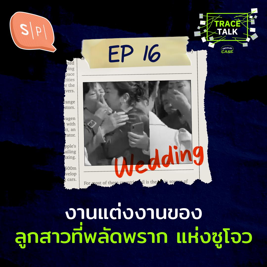 งานแต่งงานของลูกสาวที่พลัดพราก แห่งซูโจว | Trace Talk EP16
