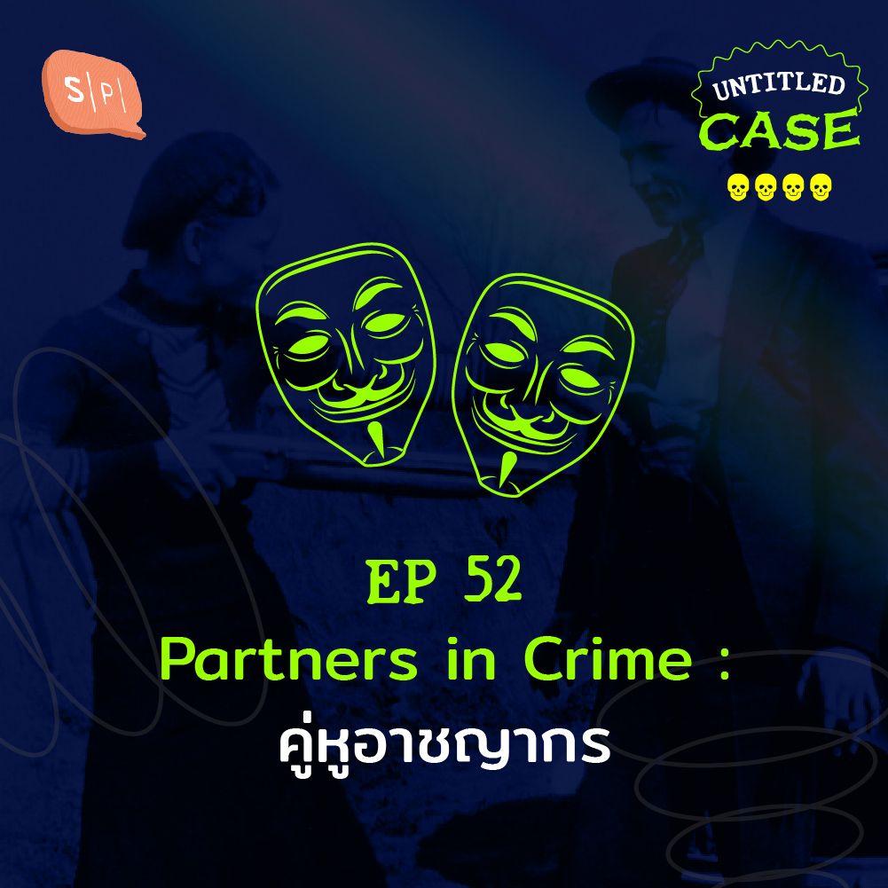 EP52 Partners in Crime: คู่หูอาชญากร