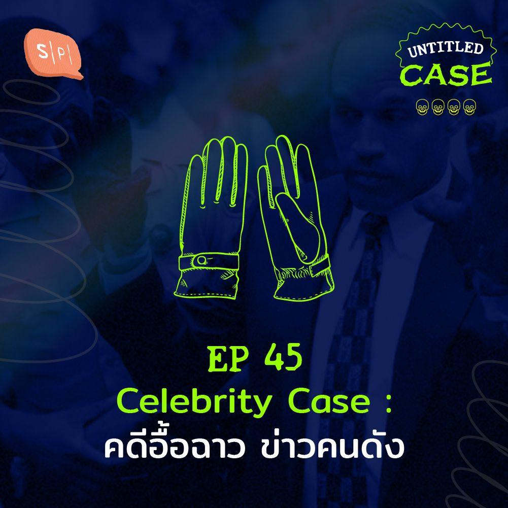 EP45 Celebrity Case คดีอื้อฉาว ข่าวคนดัง (John Lennon's Murder / O. J. Simpson's Case)